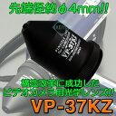 VP-37KZ【日本製ビデオカメラ用正像型レンズ】 【サンメ...