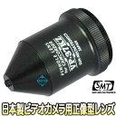 VP-37KZ【日本製ビデオカメラ用正像型レンズ】 【サンメカトロニクス】 【送料無料】 【あす楽】