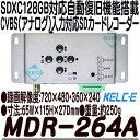 MDR-264A 【自動復旧機能搭載街頭防犯システム用SDカードレコーダー】【防犯カメラ】 【監視カメラ】 【ケルク電子システム】 【KELC-E】 【送料無料】