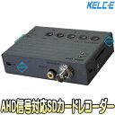 MDR-AHD264A 【自動復旧機能搭載街頭防犯システム用フルハイビジョン録画SDカードレコーダー...