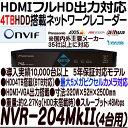 NVR-204MkII-4TB【HDMI出力搭載4台対応ネットワークカメラ用録画機】 【IPカメラ】 【防犯カメラ】【監視カメラ】 【システム・ケイ】 【SystemK】 【送料無料】