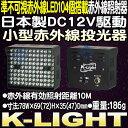 K-LIGHT【日本製準不可視赤外線照射器】 【赤外線投光器...