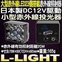 L-LIGHT【高出力日本製赤外線照射器】 【赤外線投光機】 【サンメカトロニクス】 【送料無料】 【あす楽】