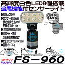 FS-960【高輝度LED】【フカダック】【FUKADAC】【防滴構造】【送料無料】