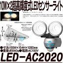 LED-AC2020【人感センサー搭載屋外設置対応AC100V式2灯タイプLEDセンサーライト】 【RITEX】 【ライテックス】