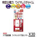 X30【ワイヤレスチャイム対応増設用ドア窓センサー】 【防犯...