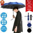 【楽天1位】 折りたたみ傘 頑丈な12本骨 自動開閉 オシャ...