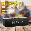 【楽天1位】BLENCK Bluetooth スピーカー ワイヤレススピーカー 55時間連続再生 高音質 重低音 ブルートゥーススピーカー 小型 スピーカー iPhone/Android対応 スマホ タブレット PC マイク ハンズフリー 通話 日本語取扱説明書 プレゼント