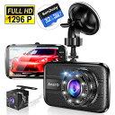 ドライブレコーダー 前後 2カメラ ドラレコ 1296P Full HD 4.0インチ 駐車監視 1