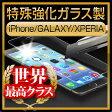 強化ガラス 保護フィルム メール便送料無料 強く美しい 硬度9H 指紋防止 高透過率 0.33mm iphone7 iPhone7Plus ガラスフィルム 日本製ガラス使用 iPhone7+ iPhone6s iPhone6+ iPhone6 iPhone5 iPhone5S iPhone5C iPhoneSE GALAXYS6 S5 S4 Note2 Note3 XperiaZ4 Z3 Z2 Z