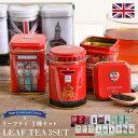 紅茶 缶入り 茶葉 3缶セット TEA 英国 ニューイングリッシュティー リーフティー ティーリーフ 70g イギリス アフタヌーンティー ブレックファスト ポスト ロンドンバス ユニオンジャック ミニ缶 ミニ紅茶 レトロ缶 イギリス土産 おもたせ 手土産 FD213-