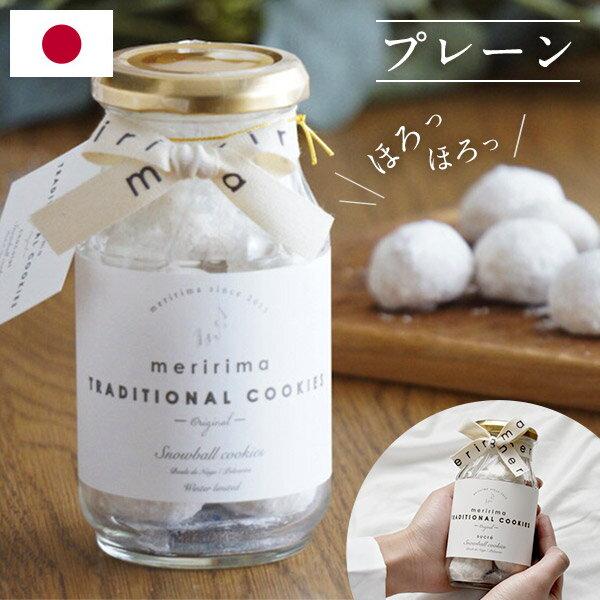 いまだけ30%OFF国産スノーボールプレーン瓶入り125g10個入りシュクレ体に優しい日本国内製造手