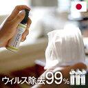 日本製 アロマ マスクスプレー 除菌 消臭 リフレッシュ ウイルス除去率99%以上 カテプロテクト ミントスプレー 抗菌 除菌スプレー ハッカ ウイルスブロック ウイルスガード ウイルス対策 花粉対策 細菌 天然 カテキン由来 60ml 外出用 携帯用 IT261M