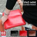 【名入れ対応】【メール便送料無料】MONTAGNE. PUレザー 衝撃吸収タブレットPCポーチ ポケット付き iPadケース iPadカバー iPadポーチ スリーブケース タブレットポーチ Nexus ASUS Xperia B5サイズ A5サイズ iPadmini iPadAir2 【PAD17】