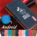 【名入れ対応】 ディズニー 手帳型スマホケース Xperia XZ3 XZ1 XZ1compact XZs Galaxy S9 feel2 AQUOS R2 arrowsBe AndroidOne S4 S3 手帳型スマホケース SIMフリー F-04K SO-01K SOV36 SO-01L SOV39 SH-03K SHV42 706SH ミッキー ミニー ドナルド プーさん DI104 DI531