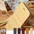 【メール便送料無料】【名入れ対応】MONTAGNE. プレミアムタッチ WoodStyle手帳型iPhoneケース iPhone6sPlus iPhone6s iPhone6 iPhone6Plus iPhone5S/5 カード収納付き スタンド機能 木目調 MON-BO01 MON-BO03
