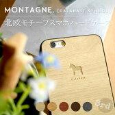 【メール便送料無料】MONTAGNE. 北欧モチーフiPhoneケース 3rd ダーラナホースデザイン ハードケース iPhone6sPlus/6s/6Plus/6/5s/5/SE対応馬 ウッド調 木目調 アイフォン iPhoneSE/iPhone6Splus/iPhone6s/iPhone6+/iPhone5s FDA