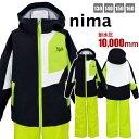 スキーウェア 男の子 ジュニア nima ニーマ サイズ調節付 耐水圧10000mm 上下セット☆全2色
