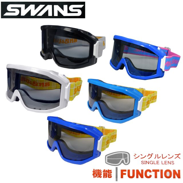 スキーゴーグル 子供用 SWANS UVカット シングルレンズ ゴーグル☆全5色【あす楽対応_北海道】