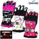 【延長】スキーグローブ 子供 女児 SPALDING スポルディング 手袋☆全3色【あす楽対応_北海道】【タイムセール】