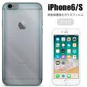 ショッピング液晶 iPhone6S専用背面保護強化ガラス   背面 保護 強化ガラス ガラス フィルム 硬度 9H 男性 女性 おすすめ 関連商品 iPhone 6S アイフォン6S【B】