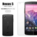 《クーポン利用で!最大20%OFF!》Nexus5 液晶保護...