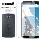 Nexus6 液晶保護強化ガラスフィルム ガラスフィルム【B】