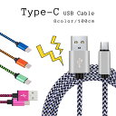 ショッピングコタツ USB Type-C こたつ充電ケーブル | 耐久 カラフル usb タイプC 充電 ケーブル ナイロン製 1m 断線防止 かわいい おすすめ 関連商品
