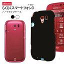 ショッピングDC らくらくスマートフォン3 F06-F ハードタイプスマートフォンケース | ハードケース カラーケース ケース カバー ハード シンプル おすすめ 関連商品【B】