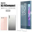 ショッピング4s XPERIA XZ XCompact 専用 液晶保護強化ガラスフィルム SO-01J SOV34 SO-02J 強化 保護 液晶 ガラス フィルム 9H【B】