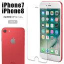 Apple iPhone7専用液晶保護強化ガラスフィルム | 強化ガラス 保護 ガラス フィルム おすすめ シンプル 男性 女性 関連商品 アイフォン7