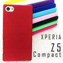 ショッピングxperia Xperia Z5Compact カラーハードケース | カラーケース ハード ケース カバー シンプル カラフル 男性 女性 おすすめ 関連商品 エクスペリア Z5コンパクト SO-02H SOV32【B】