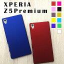 ショッピングPC Xperia Z5Premium カラーハードケース | カラーケース ハード ケース カバー シンプル カラフル 男性 女性 おすすめ 関連商品 エクスペリア Z5 Premium Z5プレミアム【B】