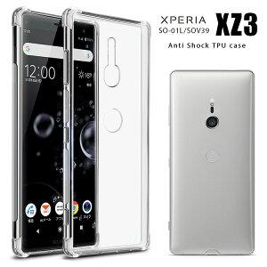 Xperia XZ3 ケース 人気 カバー スマホカバー 女性 TP