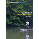 SUP パドルテクニック HOW TO DVDSUP-TOMO STAND UP PADDLE TECHNIQUE【DVD  スタンドアップ パドルボード】【送料無料】