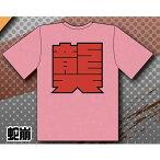 キルラキル Tシャツ D: 蛇崩 (ジャクズレ) ムービック