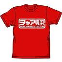 [COSPA] 機動戦士ガンダム05AP 0252-381 シャア専用Tシャツ/RED-L コスパ