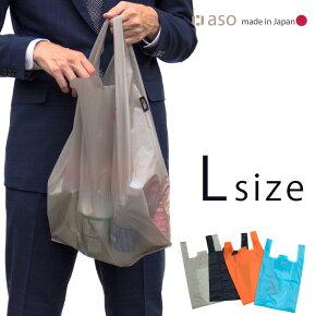 [アソボーゼ]Regile(レジル) Lサイズ エコバッグ メンズ 折りたたみ コンパクト 日本製 エコバック コンビニ