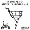 INMOTION P2/P2F (インモーション) 電動自転車 専用リアカゴ(後ろバスケット)