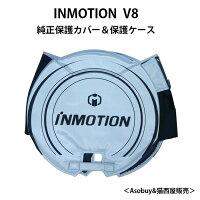 INMOTION V8 (インモーション) 一輪セグウェイ オプションパーツ 保護カバー (保護ケース)の画像