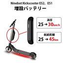 Ninebot Kickscooter ES2 (ナインボット) 電動キックスクーター オプションパーツ 増設バッテリー(ES2,ES1対応)