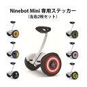 Ninebot mini (ナインボット ミニ) ホイルステッカー (左右2枚セット)