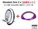 Ninebot One C+ ナインボットワン 超人気の電動一輪車と純正カバーの2点セット 一輪セグウェイ
