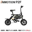 【緊急入荷・数量限定】【第2世代・超コンパクト】INMOTION P2F (インモーション) 折りたたみ 電動アシスト自転車 電動2輪車 電動バイク 3way