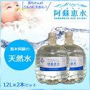 【送料無料】阿蘇恵水 ウォーターサーバー用ボトルウォーター 12L×2本セット ボトル水 ワンウェイボトル 飲料水 常備水