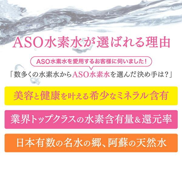 高濃度水素水 ASO水素水 250ml×20本...の紹介画像2