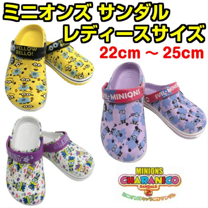 ミニオンズ キャラニコサンダル【レディースサイズ...の商品画像
