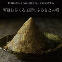 阿蘇おふくろ工房のふるさと味噌 / 熊本産大豆、米、麦使用 / 無添加 / 国産 / 05P03Dec16
