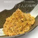高島和子さんのわいわい味噌 / 阿蘇産 無施肥栽培大豆、米使用 / 自然塩 / 自然栽培 / 無添加 / 国産