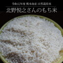 [令和元年度産 自然栽培もち米] 北野悦之さんのもち米 / 白米9kg / 玄米10kg / 峰の雪もち/ 熊本阿蘇産 / 脱酸素剤